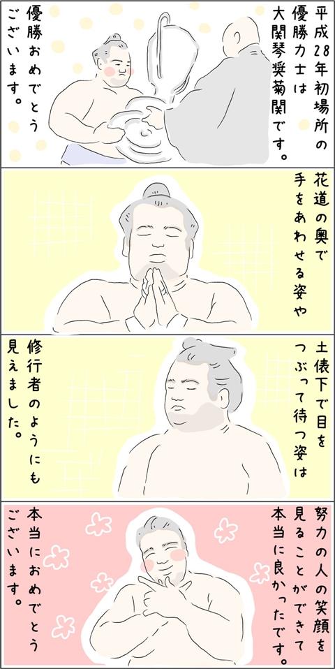 初場所の優勝は大関琴奨菊関