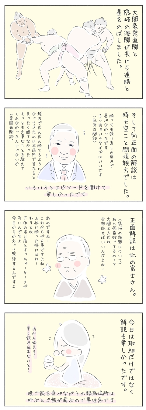 間垣親方(元時天空)と北の富士さんの解説は