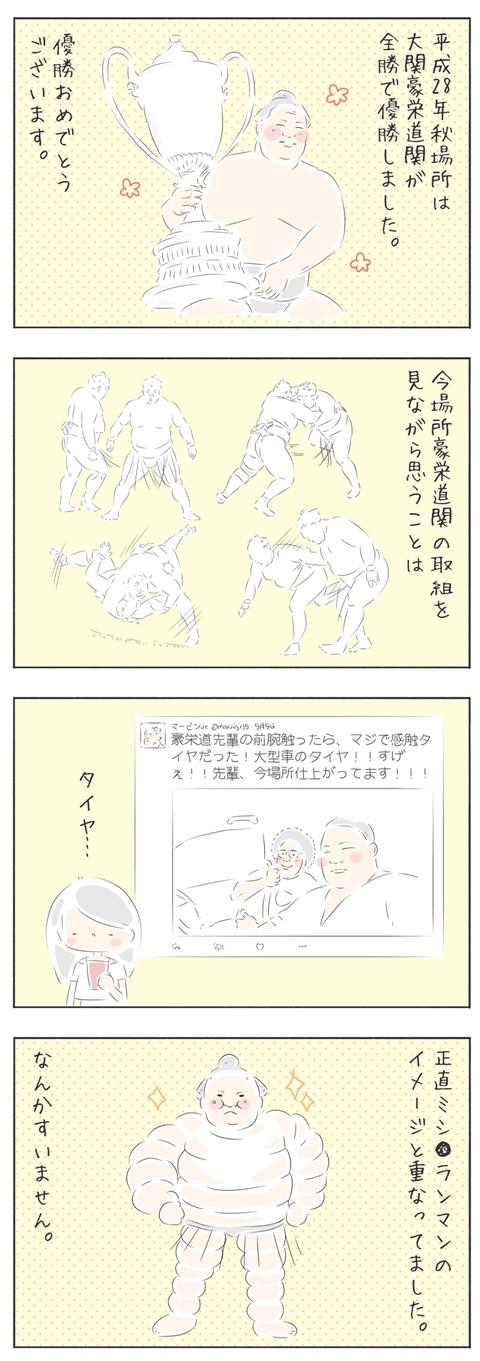 秋場所の優勝は大関豪栄道関