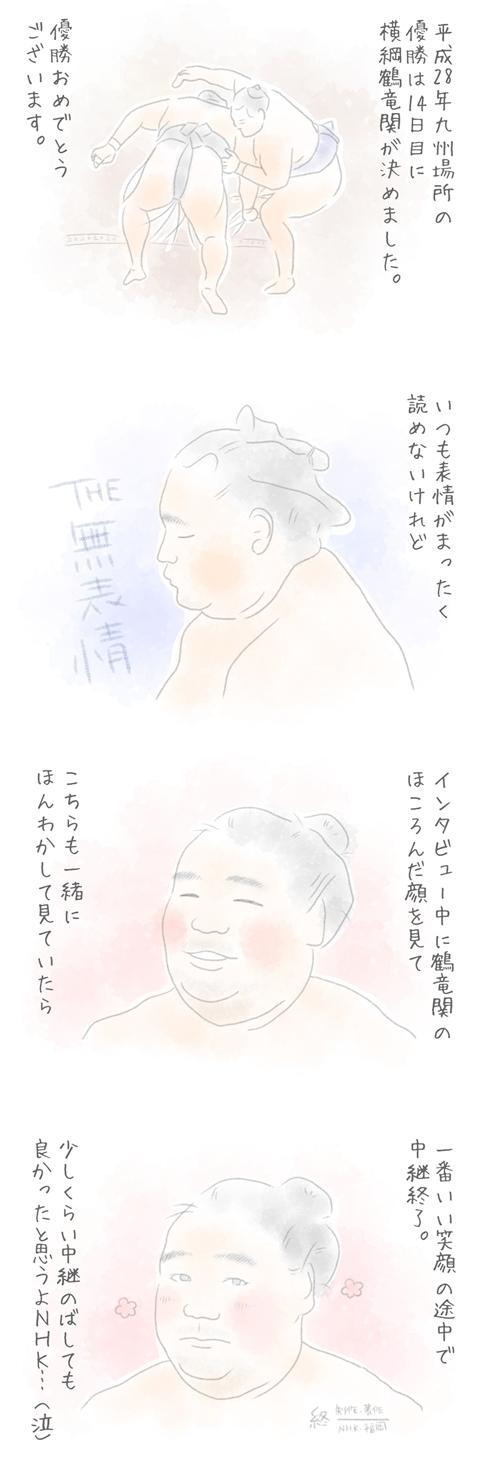 九州場所の優勝は横綱鶴竜関