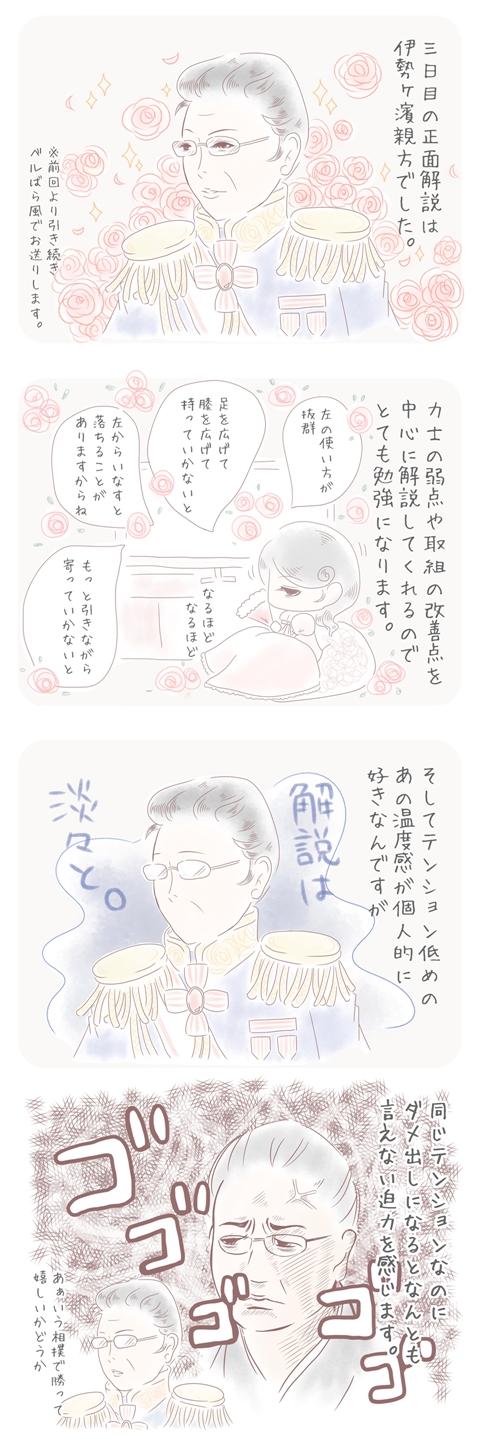 伊勢ケ濱親方の解説(ベルサイユのばら風)