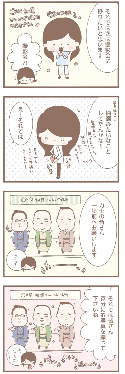 OH!相撲てんしば場所②撮影会