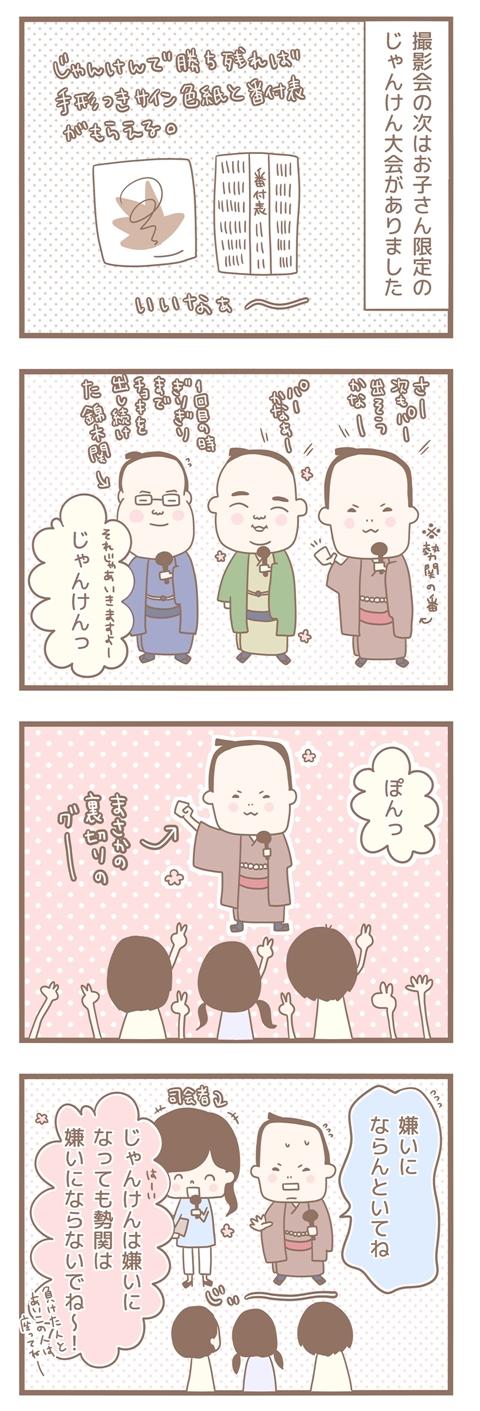 OH!相撲てんしば場所③じゃんけん大会