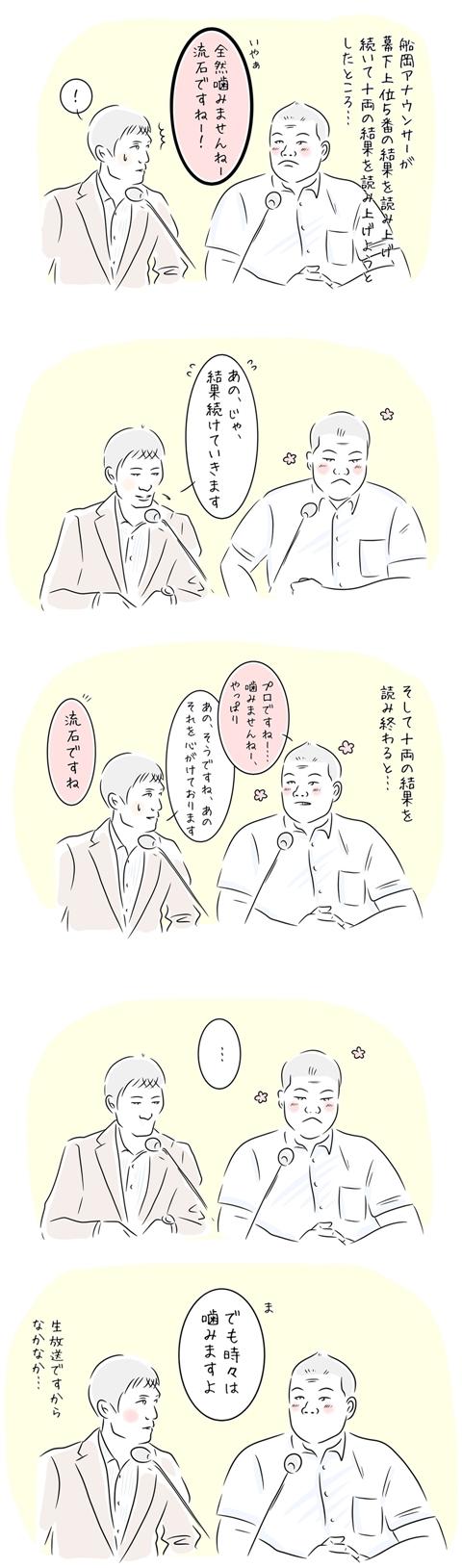 元関脇北勝力、谷川親方とNHK船岡アナウンサーの化学反応