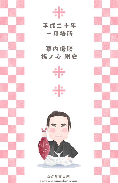 怪我を乗り越えて!栃ノ心関、初優勝おめでとうございます!