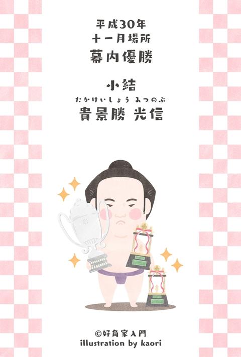 貴景勝関、優勝おめでとうございます!