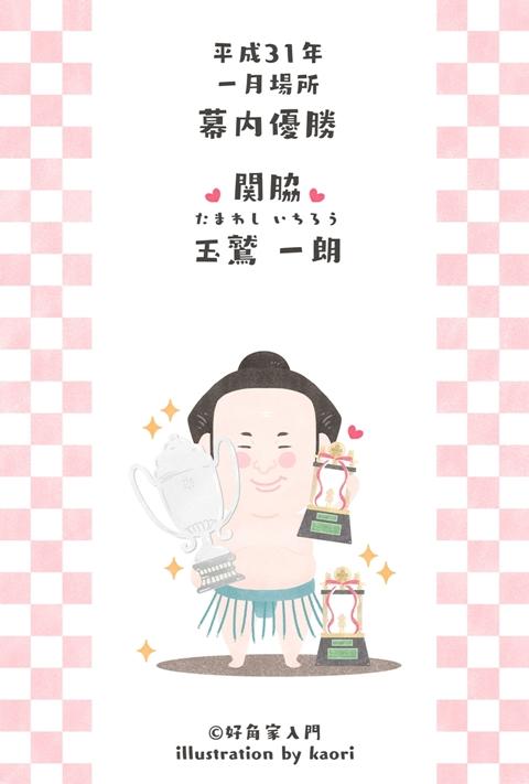 玉鷲関、優勝おめでとうございます!