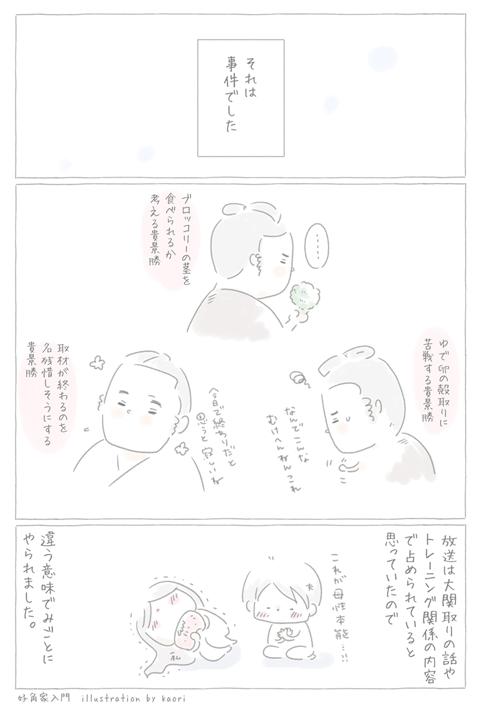 貴景勝ブロッコリー・ゆで卵事件 by 情熱大陸