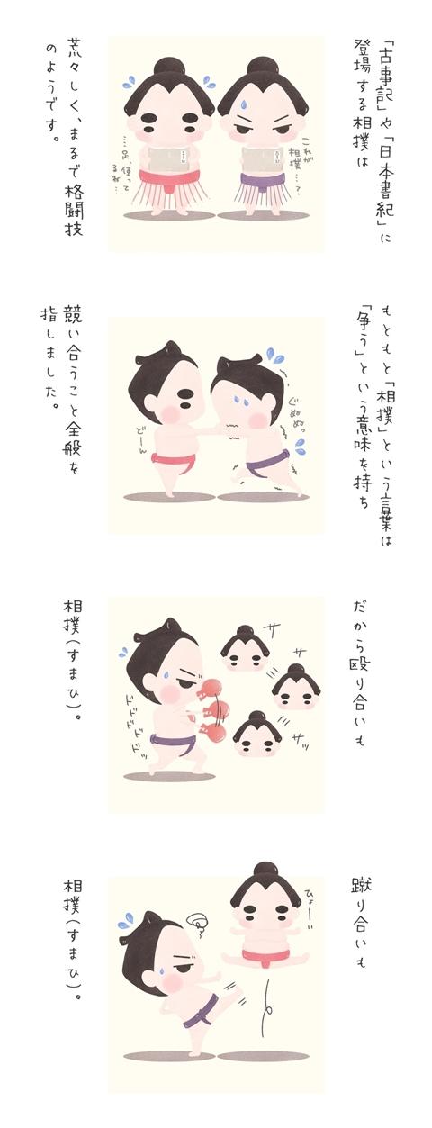 「相撲」という言葉の由来