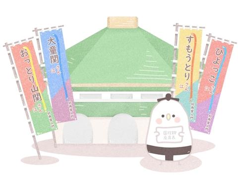【座席表あり】大相撲・東京本場所(両国国技館)の座席の種類と料金