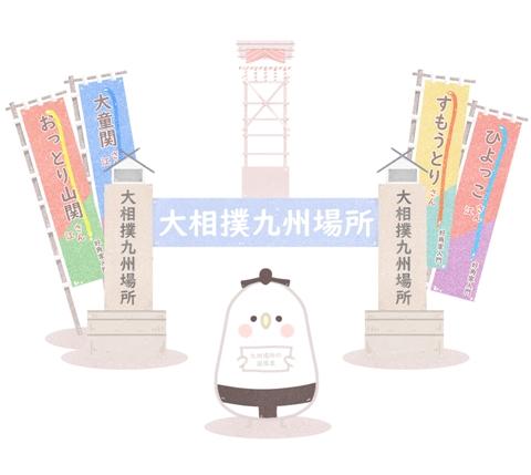 【座席表あり】大相撲・九州場所(福岡国際センター)の座席の種類と料金