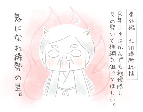 コラムでみる「稀勢の里を横綱にする会」会長、北の富士さんの心境の変化まとめ「鬼になれ稀勢の里」⑤