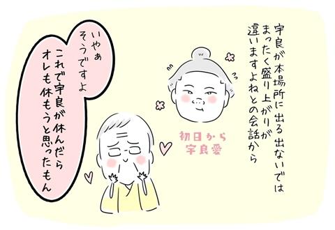 北の富士さんの名言集「これで宇良が休んだらオレも休もうと思ったもん」