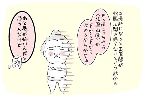 北の富士さんの名言集「あと顔が怖いんだと思うんだけど」