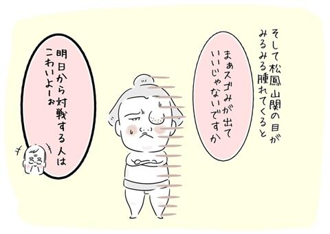 北の富士さんの名言集「まぁスゴみが出ていいじゃないですか。明日から対戦する人はこわいよーぉ」