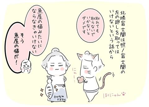 北の富士さんの名言集「魚屋の猫みたいにならなきゃいけない。そう、魚屋の猫だ!」