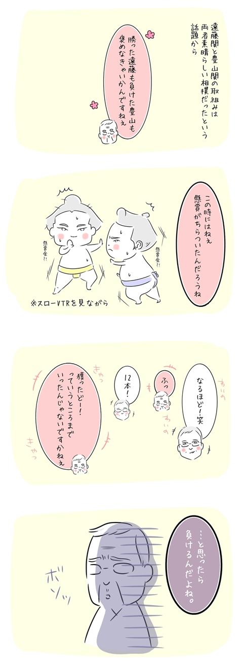 北の富士さんの名言集「獲ったどー!っていうところまでいったんじゃないですかねぇ(笑)………と思ったら負けるんだよね」