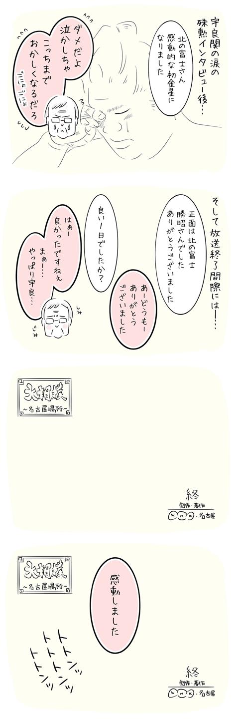 北の富士さんの名言集「ダメだよ泣かしちゃ!こっちまでおかしくなるだろ」