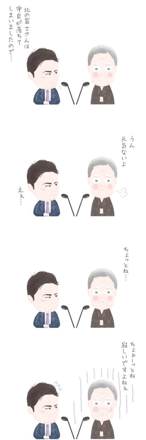 北の富士さんの名言集「うん元気ないよ」