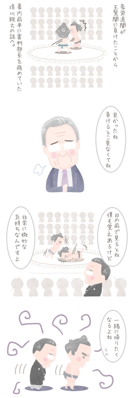 北の富士さんの名言集「非常に微妙な気持ちなんですよ。一緒に帰りたくなるよね」
