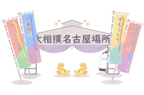 【相撲用語】愛知県体育館(あいちけんたいいくかん)とは
