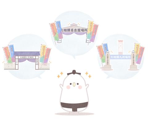【相撲用語】地方場所(ちほうばしょ)の意味とは