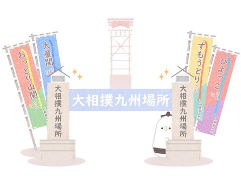 【相撲用語】福岡国際センター(ふくおかこくさいせんたー)とは