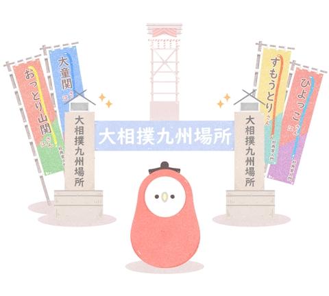 十一月場所(九州場所)