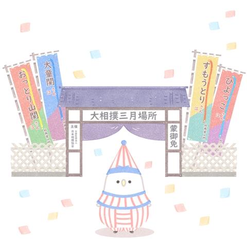 三月場所(大阪場所)
