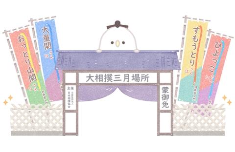 【相撲用語】大阪府立体育会館(おおさかふりつたいいくかいかん)とは