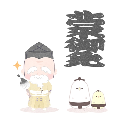 【相撲用語】相撲字(すもうじ)の意味とは